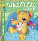 Журнал Познайко