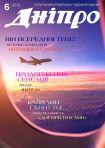 Журнал Дніпро