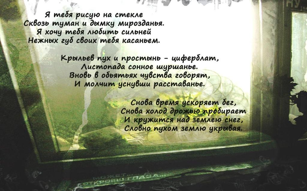 Виктор королев задыхаюсь без тебя ты и стих и песнь моя страница
