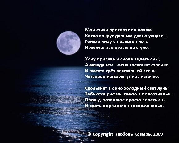 стих о ночью чем знакомство с