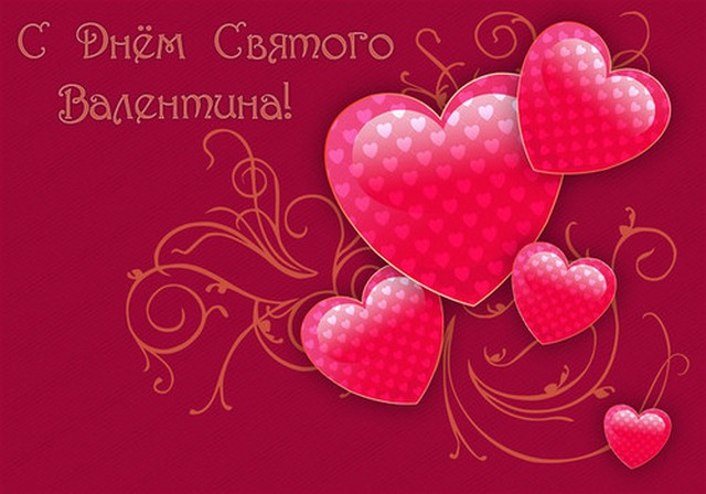 Стихи на День святого Валентина 2019 самые красивые и романтичные