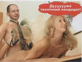 После секса с Юлией Тимошенко Яценюк подает в суд.