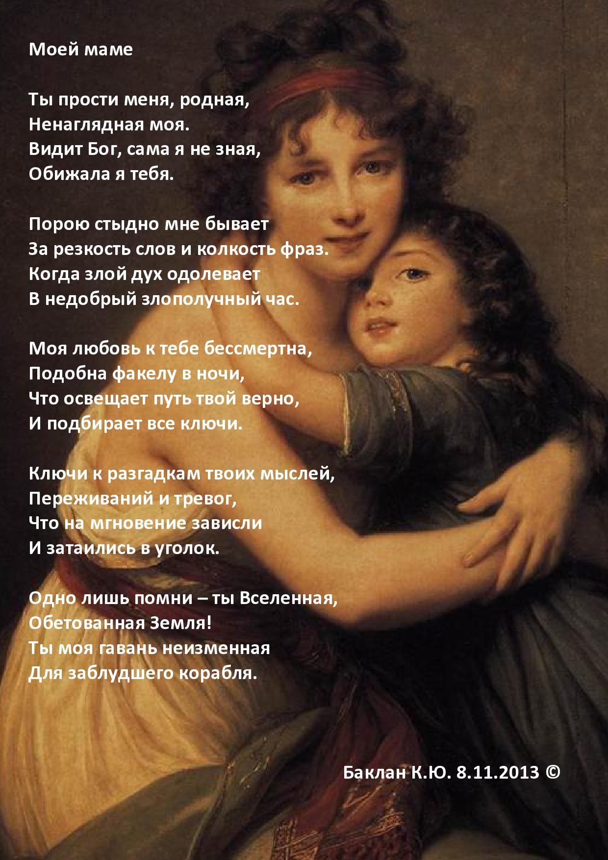 Стихи о маме - Детский сад 95