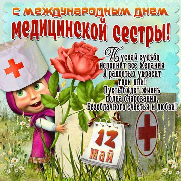 Поздравления с международным днём медицинских сестёр 77