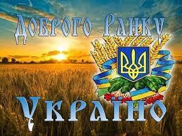 добрий ранок україно прокидайся вже мала слушать