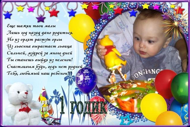 Поздравление в стихах для малышей с годиком 219