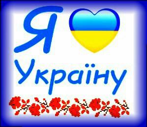 """Результат пошуку зображень за запитом """"я люблю україну"""""""