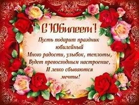 Поздравления с днём рождения юбилейные женщине