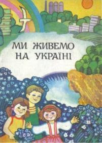 Валентина Малая :: Ми живемо на Україні