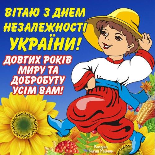 Поздравления с днём украины